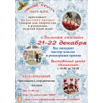 21 - 22 декабря 2013 года - участие в выставке-ярмарке товаров для творчества, рукоделия, изделий hand-made «ЗИМНЯЯ СКАЗКА», г.Сумы.