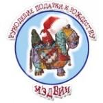 """5 - 7 декабря 2013 года - участие в XI Международной специализированной выставке-ярмарке """"МЭДВИН: Рукоделие. Подарки к рождеству-2013"""", г.Киев."""