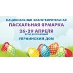 """26-29 апреля 2013 года - участие в выставке """"Национальная благотворительная Пасхальная ярмарка"""", г. Киев"""