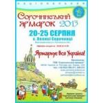 20 - 25 августа 2013 года - участие в Национальной Сорочинской ярмарке, с.Большие Сорочинцы.