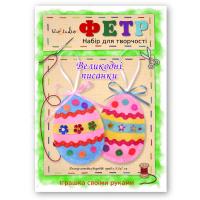 Пасхальные яйца, набор для творчества из ФЕТРА / 201270 - TM VAOSTUDIO