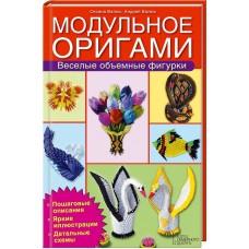 """Книга """"Модульное оригами. Веселые объемные фигурки"""", Оксана Валюх и Андрей Валюх."""