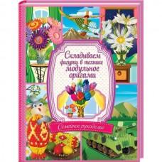 """Книга """"Складываем фигурки в технике модульное оригами"""", Оксана Валюх и Андрей Валюх."""