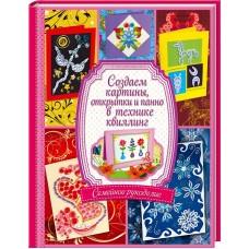 """Книга """"Создаем картины, открытки и панно в технике квиллинг"""", Оксана Валюх и Андрей Валюх."""