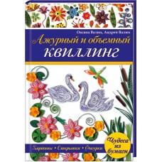 """Книга """"Ажурный и объемный квиллинг"""", Оксана Валюх и Андрей Валюх."""