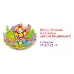 Вітаємо зі світлим святом Великодня!