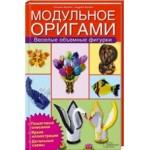 """Книга Оксаны Валюх и Андрея Валюха """"Модульное оригами. Веселые объемные фигурки"""""""