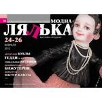 """24 - 26 февраля 2012 года - участие в выставке """"Модна лялька"""", г. Киев"""