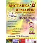 "5-6 мая 2012 г. - участие в выставке-ярмарке ""Планета Hand Made"", г. Полтава"