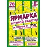 7-8 апреля 2012 г. - участие в ярмарке изделий ручной работы, г. Сумы