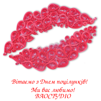 Поздравляем с Днем поцелуев!