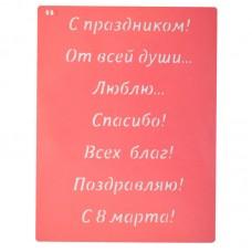 """Трафарет -""""Волшебные слова"""" , 14,5х19 см /081/ 115081"""