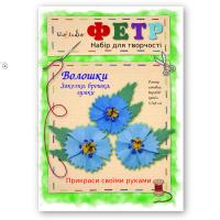 Васильки - заколка, брошка, резинки - набор для творчества из ФЕТРА / 201282 - TM VAOSTUDIO