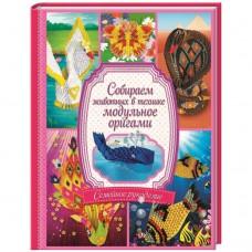 """Книга """"Собираем животных в технике модульное оригами"""", Оксана Валюх и Андрей Валюх."""